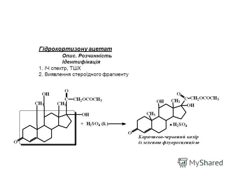 Гідрокортизону ацетат Опис. Розчинність Ідентифікація 1. ІЧ спектр, ТШХ 2. Виявлення стероїдного фрагменту