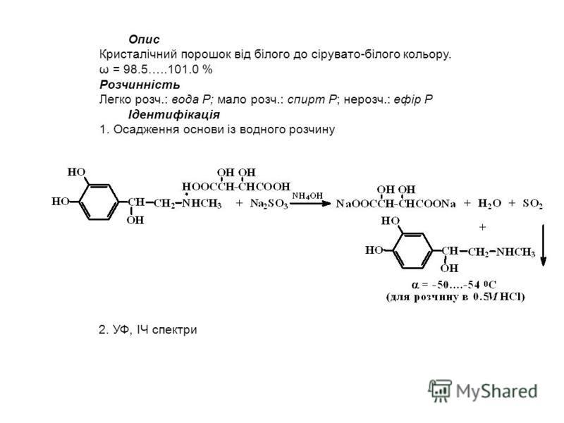 Опис Кристалічний порошок від білого до сірувато-білого кольору. ω = 98.5…..101.0 % Розчинність Легко розч.: вода Р; мало розч.: спирт Р; нерозч.: ефір Р Ідентифікація 1. Осадження основи із водного розчину 2. УФ, ІЧ спектри