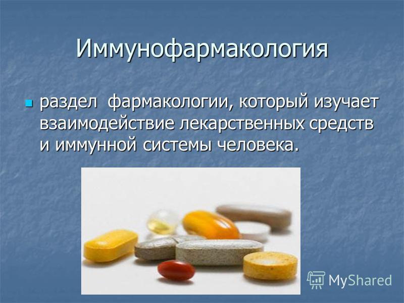 Иммунофармакология раздел фармакологии, который изучает взаимодействие лекарственных средств и иммунной системы человека. раздел фармакологии, который изучает взаимодействие лекарственных средств и иммунной системы человека.