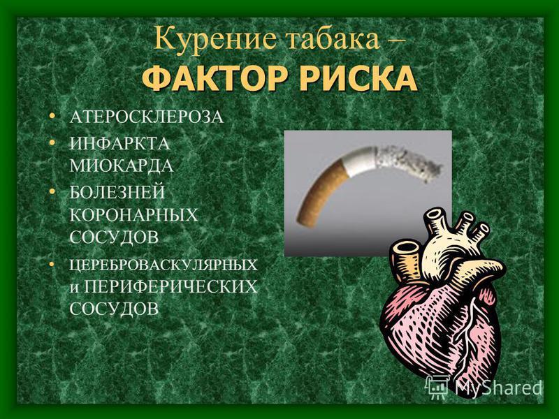 В сигаретном дыме присутствуют РАДИОАКТИВНЫЕ ВЕЩЕСТВА: полоний, свинец, висмут ПАЧКА СИГАРЕТ В ДЕНЬ – 500 рентген облучения за год!