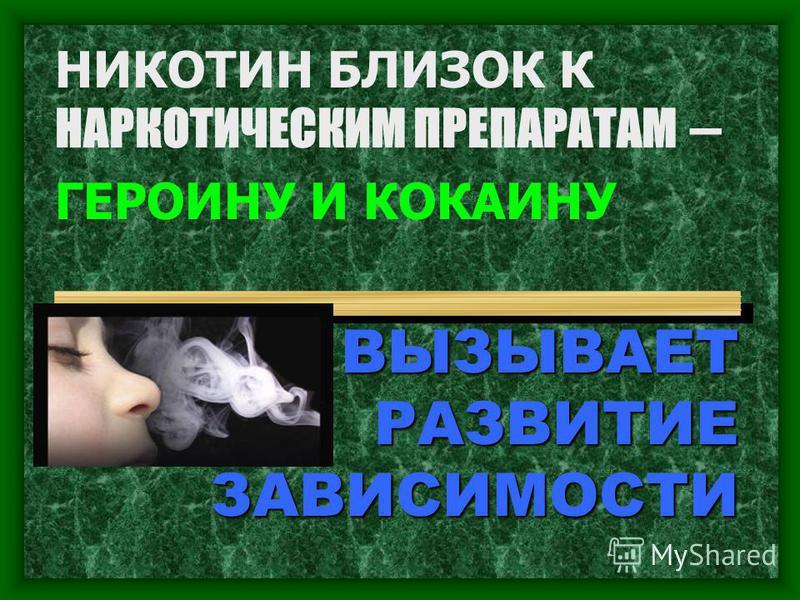 ФАКТОР РИСКА Курение табака – ФАКТОР РИСКА АТЕРОСКЛЕРОЗА ИНФАРКТА МИОКАРДА БОЛЕЗНЕЙ КОРОНАРНЫХ СОСУДОВ ЦЕРЕБРОВАСКУЛЯРНЫХ и ПЕРИФЕРИЧЕСКИХ СОСУДОВ