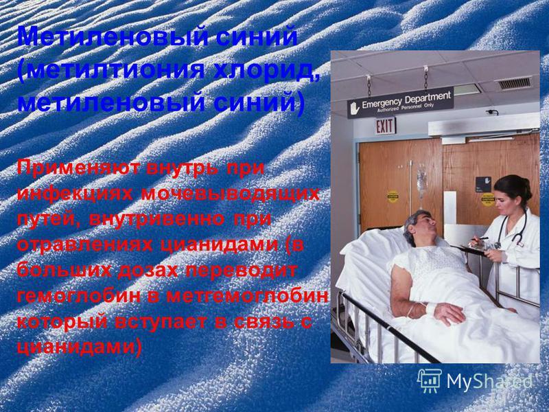 Метиленовый синий (метилтиония хлорид, метиленовый синий) Применяют внутрь при инфекциях мочевыводящих путей, внутривенно при отравлениях цианидами (в больших дозах переводит гемоглобин в метгемоглобин который вступает в связь с цианидами)