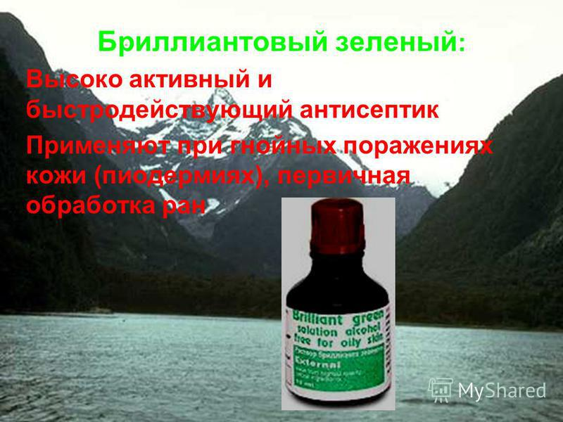Бриллиантовый зеленый : Высоко активный и быстродействующий антисептик Применяют при гнойных поражениях кожи (пиодермиях), первичная обработка ран