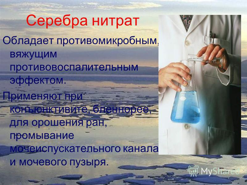 Серебра нитрат Обладает противомикробным, вяжущим противовоспалительным эффектом. Применяют при конъюнктивите, бленнорее, для орошения ран, промывание мочеиспускательного канала и мочевого пузыря.