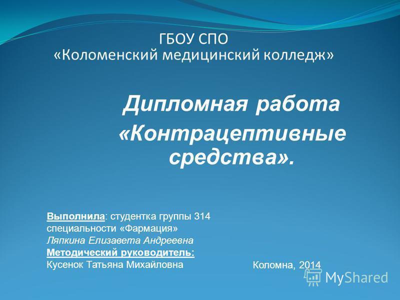 Презентация на тему ГБОУ СПО Коломенский медицинский колледж  1 ГБОУ СПО Коломенский медицинский колледж Дипломная работа