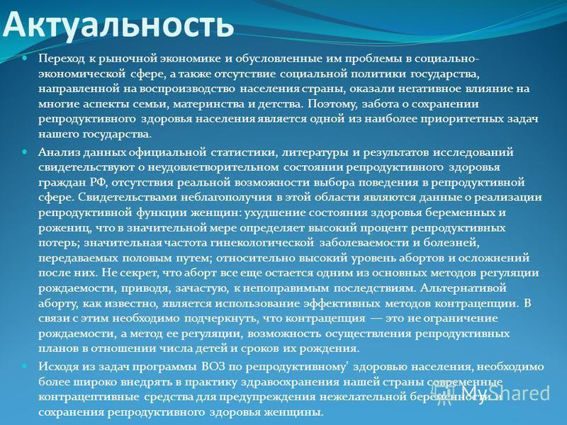 Презентация на тему ГБОУ СПО Коломенский медицинский колледж  2 Актуальность