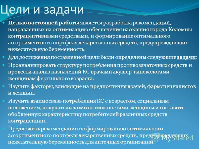 Презентация на тему ГБОУ СПО Коломенский медицинский колледж  3 Цели и задачи Целью настоящей работы