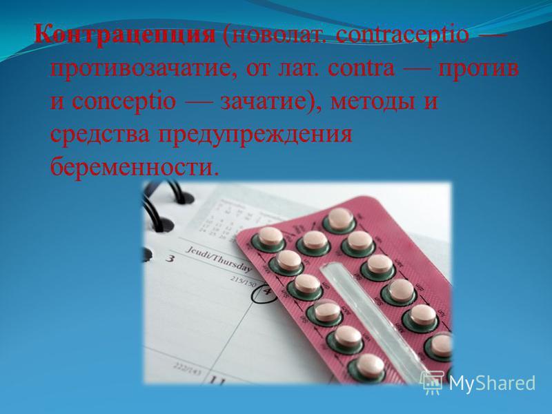 Контрацепция (ново лат. contraceptio противозачатие, от лат. contra против и conceptio зачатие), методы и средства предупреждения беременности.