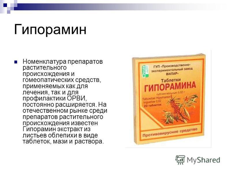 Гипорамин Номенклатура препаратов растительного происхождения и гомеопатических средств, применяемых как для лечения, так и для профилактики ОРВИ, постоянно расширяется. На отечественном рынке среди препаратов растительного происхождения известен Гип