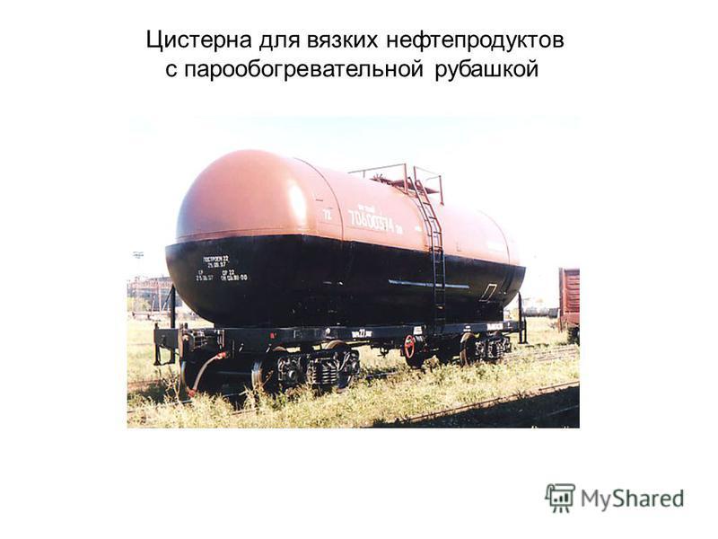 Цистерна для вязких нефтепродуктов с парообогревательной рубашкой