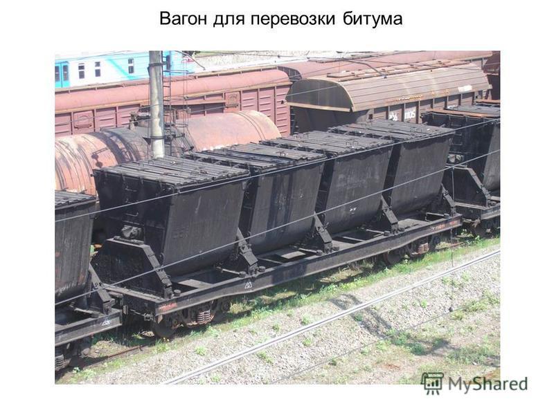 Вагон для перевозки битума