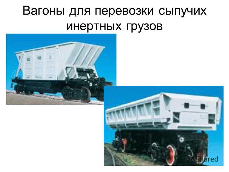 Вагоны для перевозки сыпучих инертных грузов
