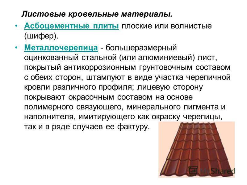 Листовые кровельные материалы. Асбоцементные плиты плоские или волнистые (шифер). Металлочерепица - большеразмерный оцинкованный стальной (или алюминиевый) лист, покрытый антикоррозионным грунтовочным составом с обеих сторон, штампуют в виде участка