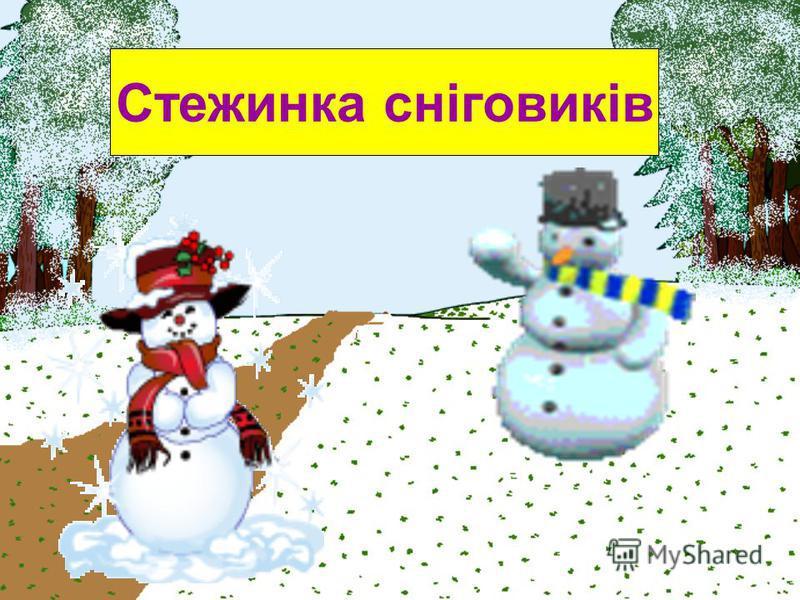 Стежинка сніговиків