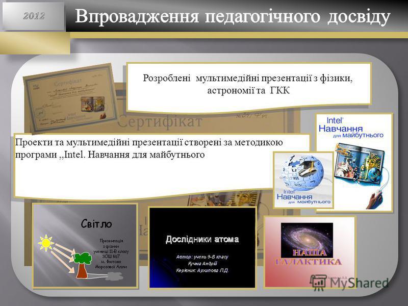 Розроблені мультимедійні презентації з фізики, астрономії та ГКК Розроблені мультимедійні презентації з фізики, астрономії та ГКК Проекти та мультимедійні презентації створені за методикою програми,,Intel. Навчання для майбутнього