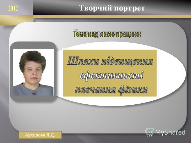 Творчий портрет Архипова Л.Д.