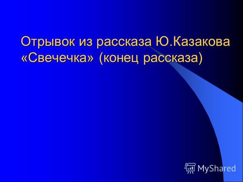 Отрывок из рассказа Ю.Казакова «Свечечка» (конец рассказа)