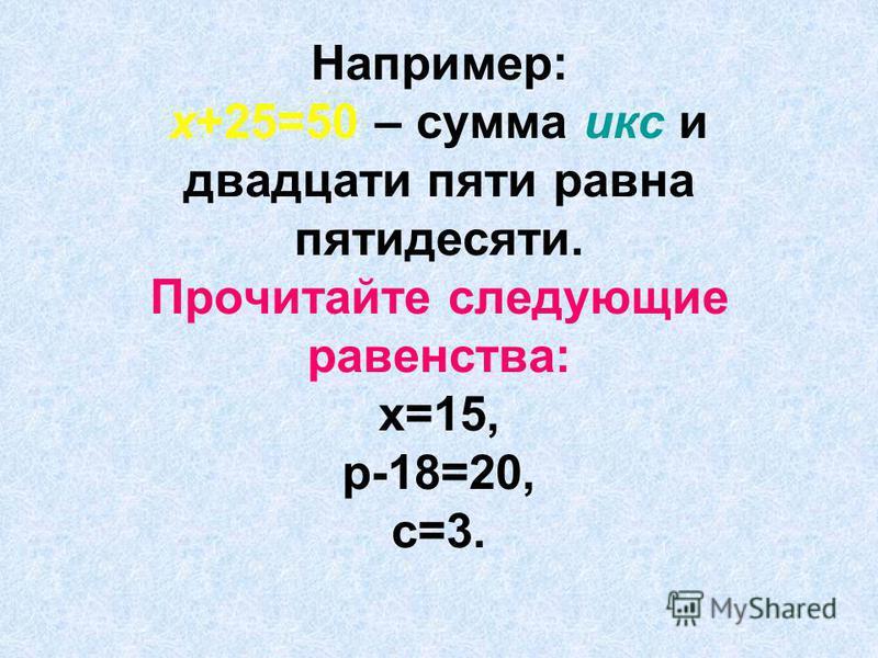 При чтении уравнений и буквенных выражений помните, что названия букв x, y,z мужского рода, а названия остальных латинских букв среднего рода. Склонять названия букв в математике не принято.
