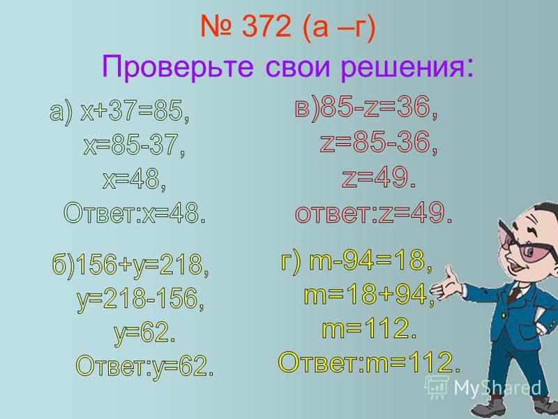 Значение буквы, при котором из уравнения получается верное числовое равенство, называют