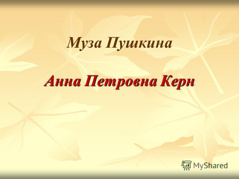 Анна Петровна Керн Муза Пушкина Анна Петровна Керн