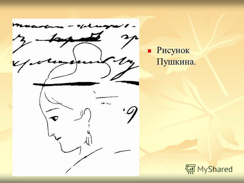 Рисунок Пушкина. Рисунок Пушкина.