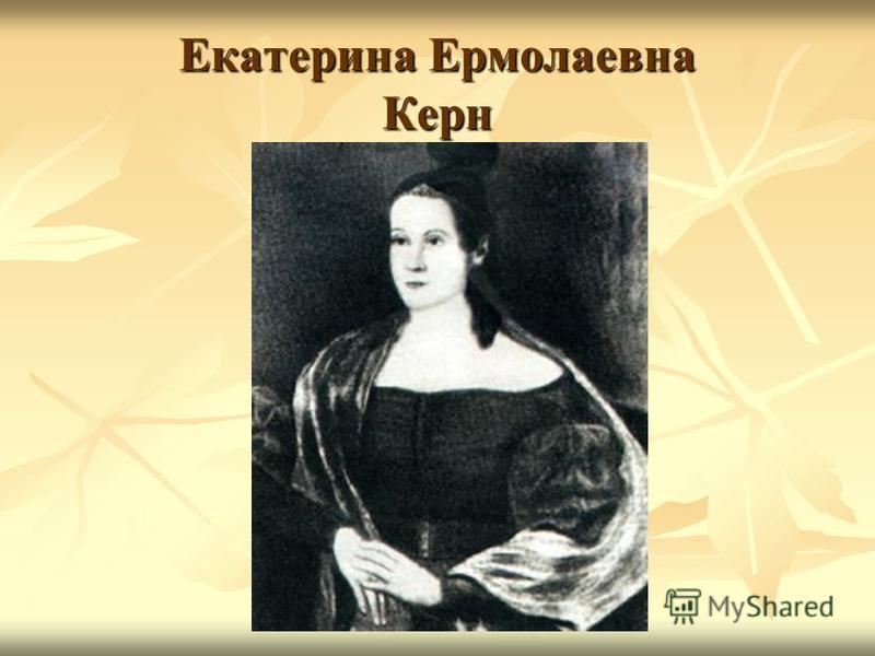 Екатерина Ермолаевна Керн