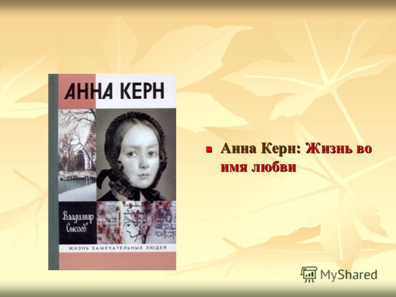 Анна Керн: Жизнь во имя любви Анна Керн: Жизнь во имя любви