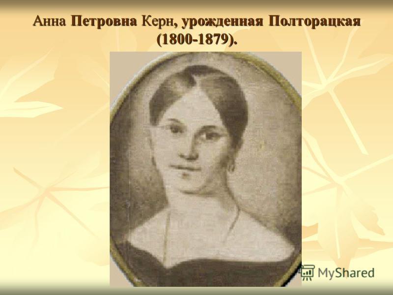Анна Петровна Керн, урожденная Полторацкая (1800-1879).