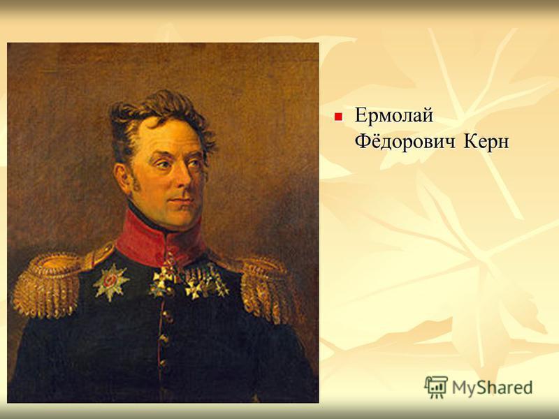 Ермолай Фёдорович Керн Ермолай Фёдорович Керн