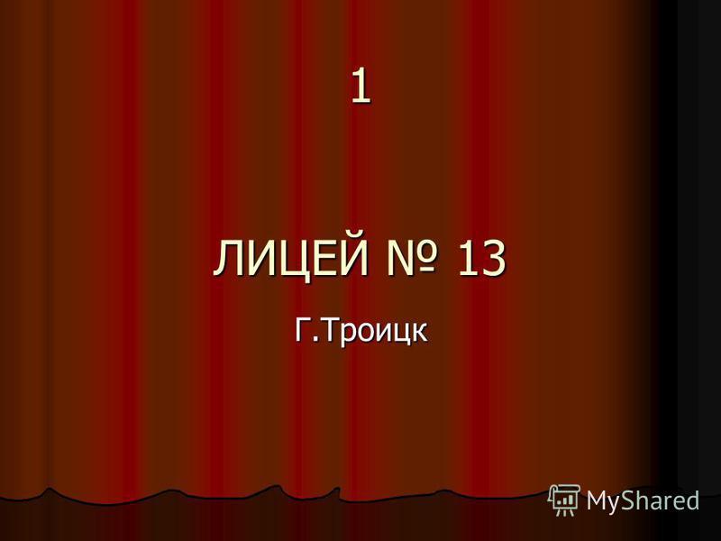 1 ЛИЦЕЙ 13 Г.Троицк