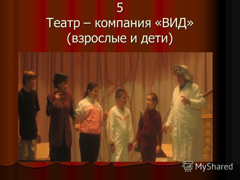 5 Театр – компания «ВИД» (взрослые и дети)
