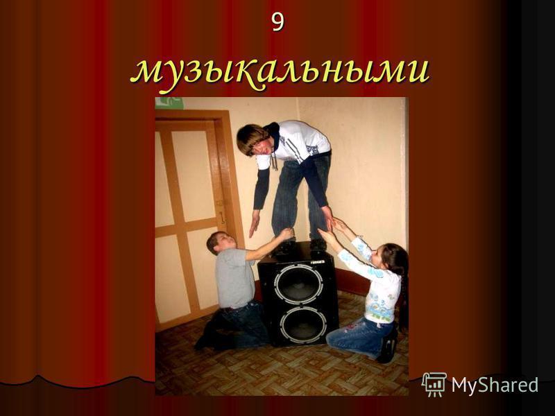 9 музыкальными