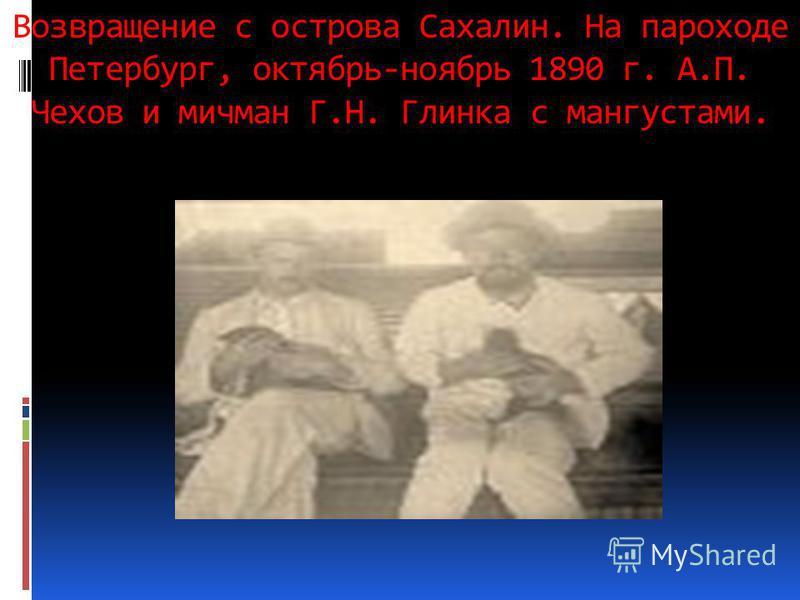 Возвращение с острова Сахалин. На пароходе Петербург, октябрь-ноябрь 1890 г. А.П. Чехов и мичман Г.Н. Глинка с мангустами.