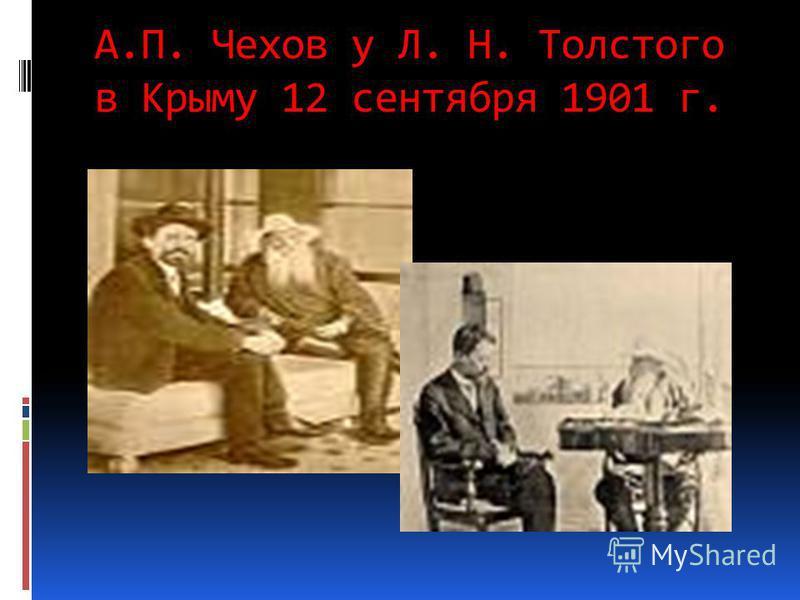 А.П. Чехов у Л. Н. Толстого в Крыму 12 сентября 1901 г.