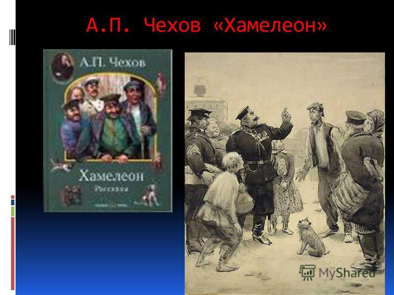 А.П. Чехов «Хамелеон»