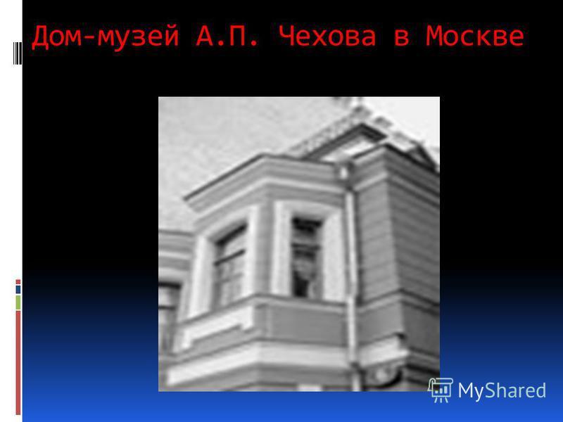 Дом-музей А.П. Чехова в Москве