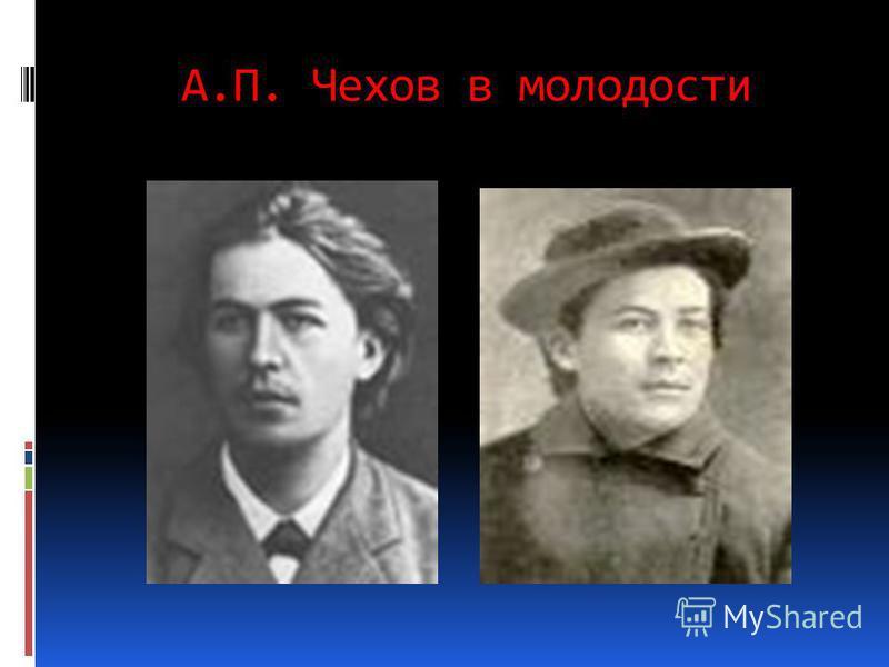 А.П. Чехов в молодости