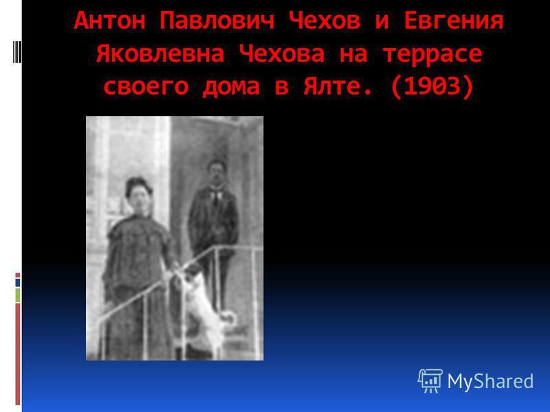 Антон Павлович Чехов и Евгения Яковлевна Чехова на террасе своего дома в Ялте. (1903)