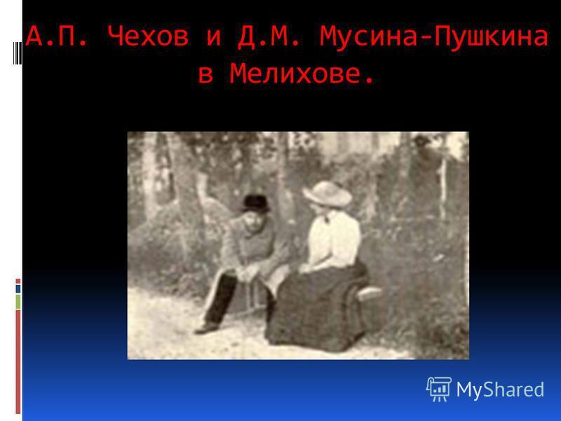 А.П. Чехов и Д.М. Мусина-Пушкина в Мелихове.