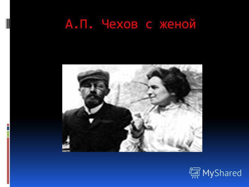 А.П. Чехов с женой