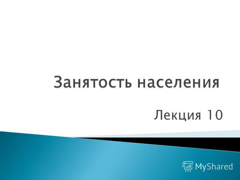Лекция 10