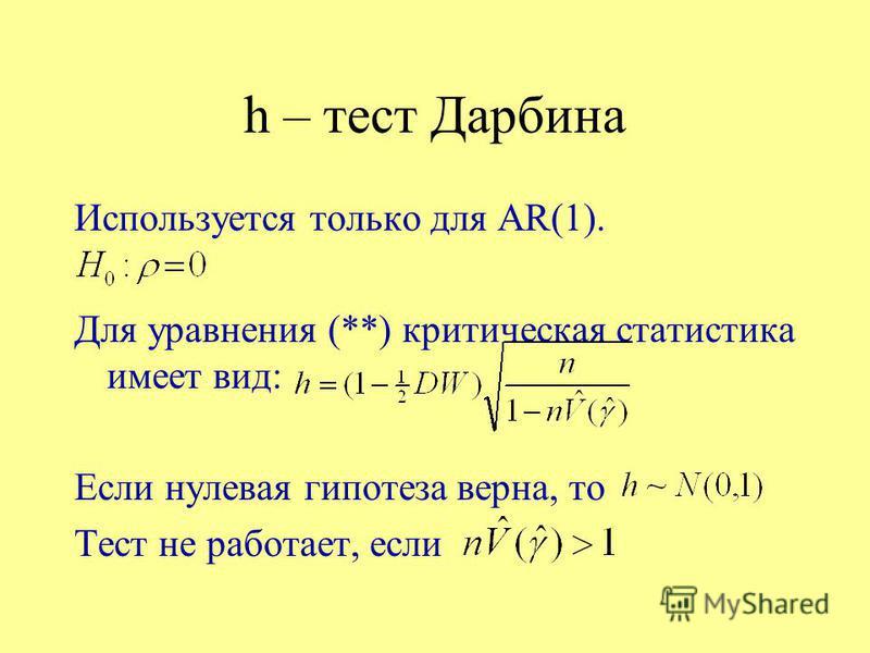 h – тест Дарбина Используется только для AR(1). Для уравнения (**) критическая статистика имеет вид: Если нулевая гипотеза верна, то Тест не работает, если