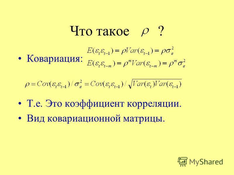 Что такое ? Ковариация: Т.е. Это коэффициент корреляции. Вид ковариационной матрицы.