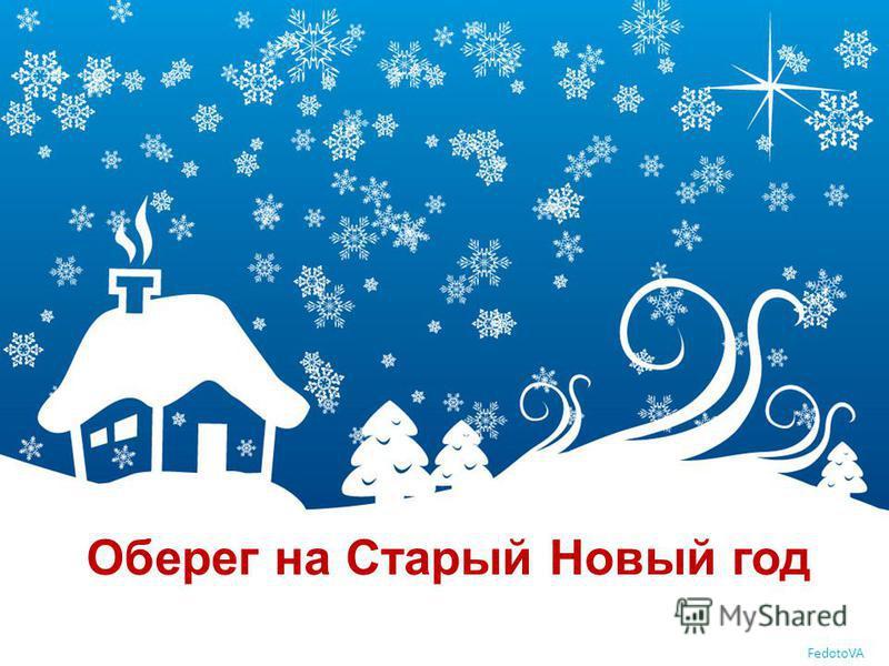 FedotoVA Оберег на Старый Новый год
