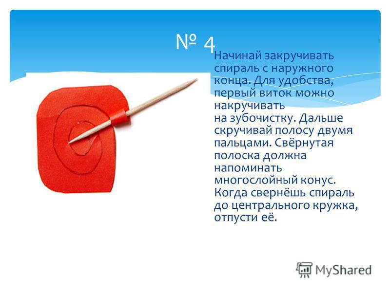 4 Начинай закручивать спираль с наружного конца. Для удобства, первый виток можно накручивать на зубочистку. Дальше скручивай полосу двумя пальцами. Свёрнутая полоска должна напоминать многослойный конус. Когда свернёшь спираль до центрального кружка