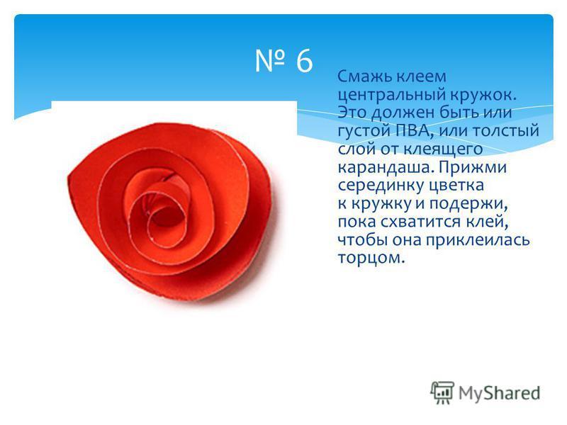 6 Смажь клеем центральный кружок. Это должен быть или густой ПВА, или толстый слой от клеящего карандаша. Прижми серединку цветка к кружку и подержи, пока схватится клей, чтобы она приклеилась торцом.