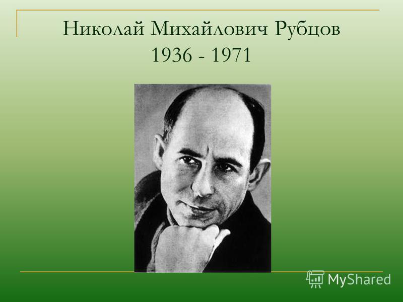 Николай Михайлович Рубцов 1936 - 1971