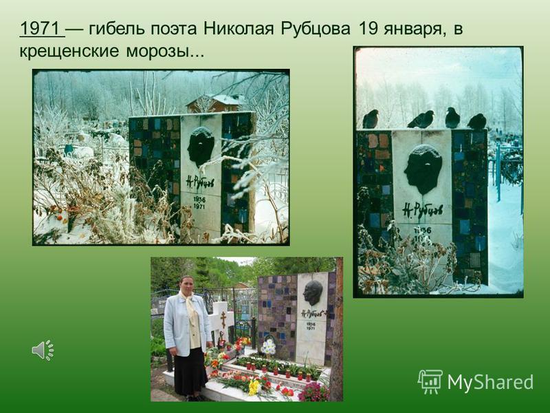 1971 гибель поэта Николая Рубцова 19 января, в крещенские морозы...