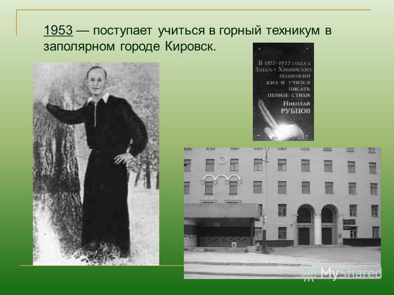 1953 поступает учиться в горный техникум в заполярном городе Кировск.