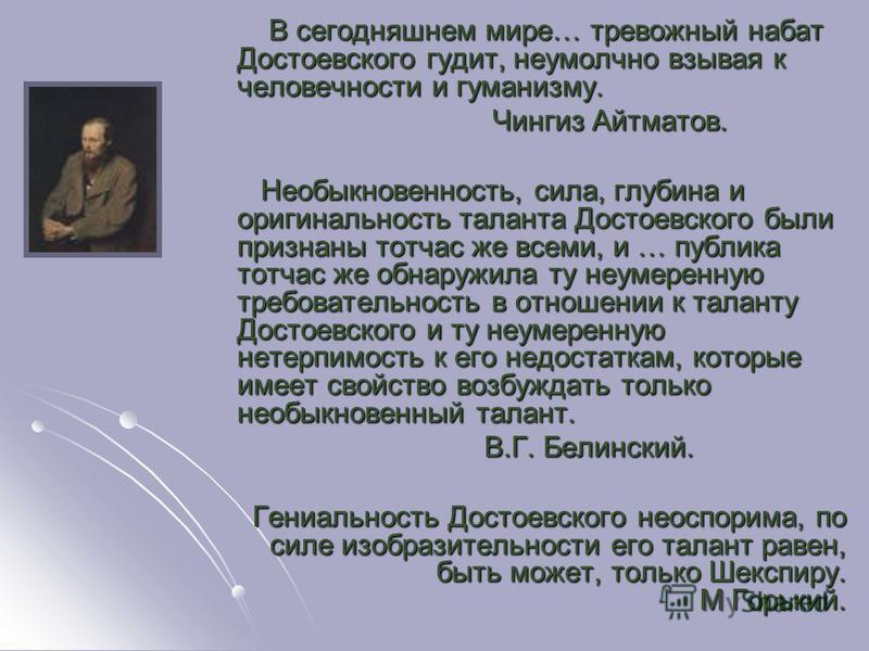В сегодняшнем мире… тревожный набат Достоевского гудит, неумолчно взывая к человечности и гуманизму. В сегодняшнем мире… тревожный набат Достоевского гудит, неумолчно взывая к человечности и гуманизму. Чингиз Айтматов. Чингиз Айтматов. Необыкновеннос